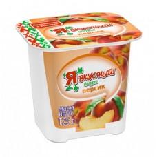 Йогурт Я вкусный 2.5% ПЕРСИК 125г.