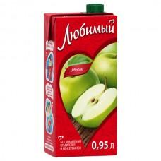 Любимый Яблоко нектар осветленный 0.95л.