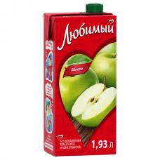 Любимый Яблоко нектар осветленный 1.93л.
