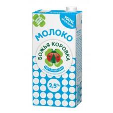 Молоко Божья Коровка 2.5% ГОСТ ультрапаст.0.95мл.