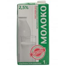 Молоко Эконом ультрапастеризованное 1л. 2,5%