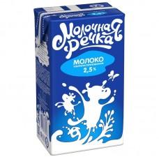 Молоко Молочная Речка 2.5% ГОСТ 0.973 мл.ультрапаст.