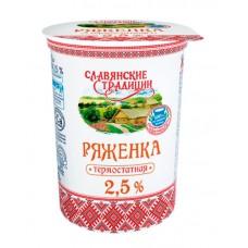 Ряженка Славянские Традиции 2.5% стакан 380г.