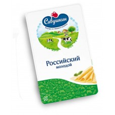 Сыр Савушкин продукт Российский молодой 50% нарезка 150г.